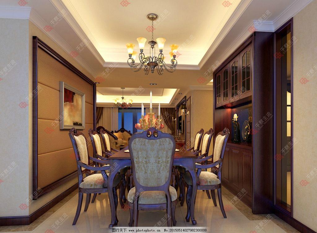 美式效果图 美式餐厅 设计 欧式风格效果图 设计 环境设计 室内设计 2