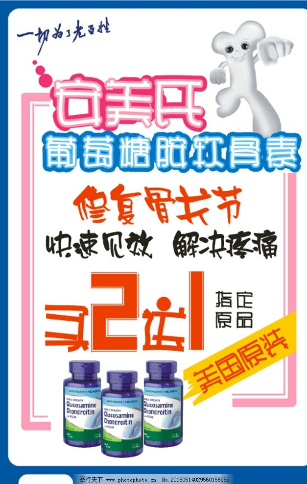 药店开学季pop手绘海报
