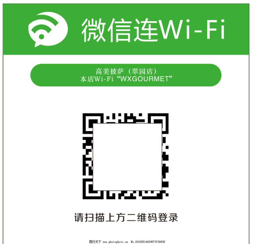 wifi标志 wifi 标志i 餐馆wifi 免费wifi 微信二维码 设计 广告设计图片
