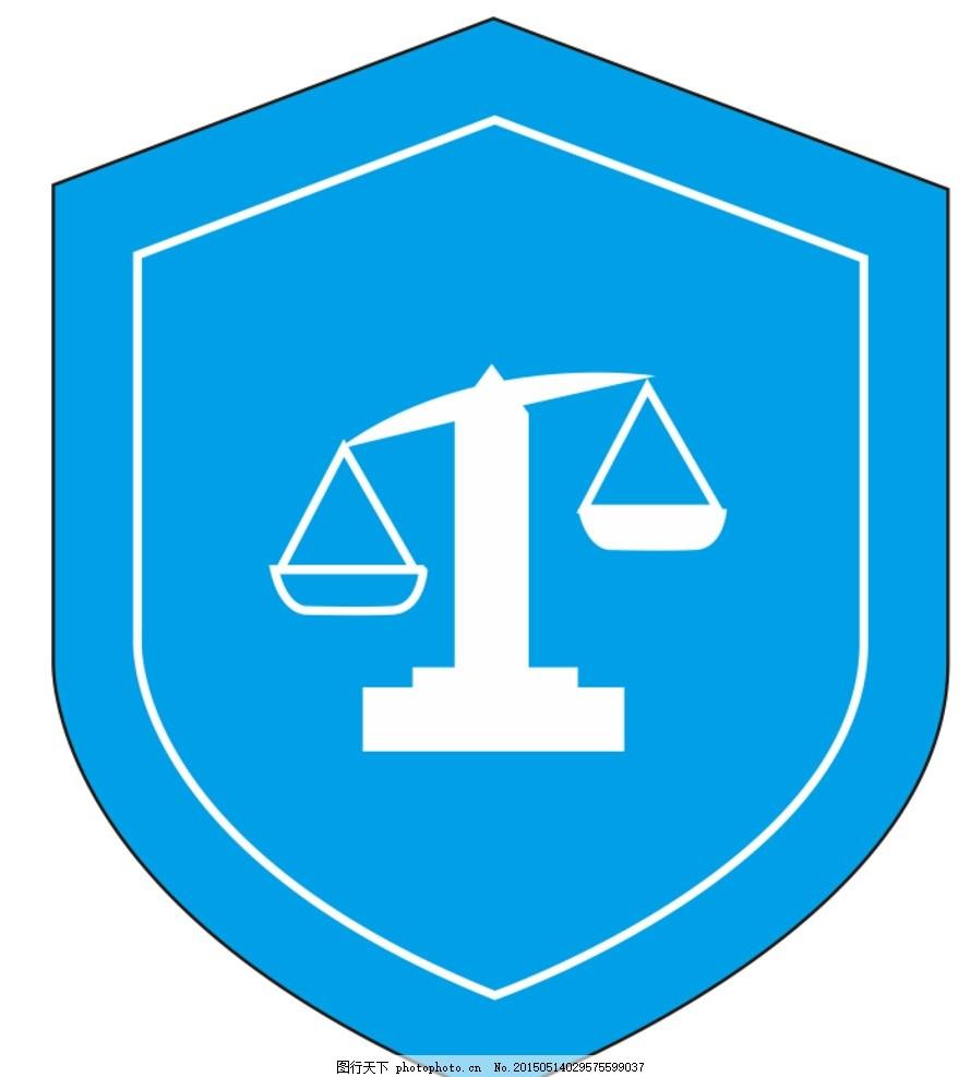 天平 天秤 公平 公平标志 公平执法 天枰图片