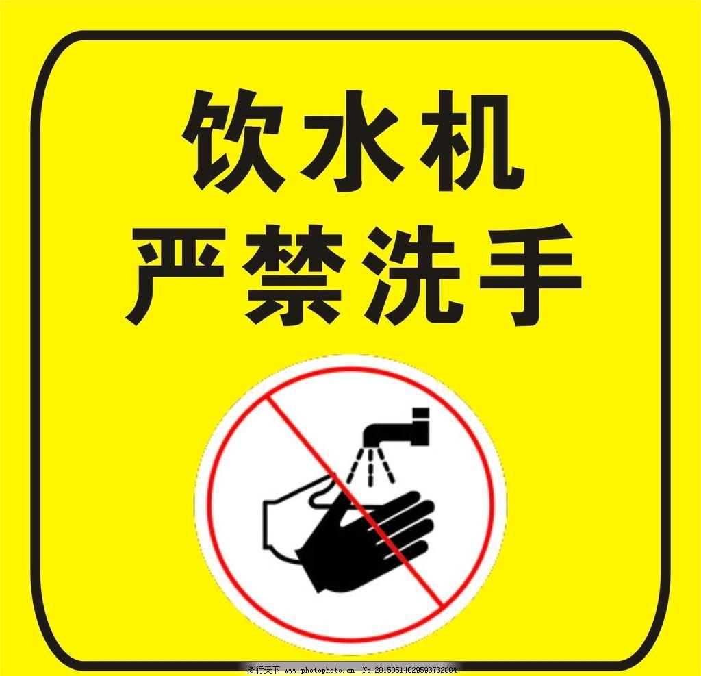 饮水机 严禁洗手 安全 标识 标志 设计 广告设计 广告设计 cdr图片