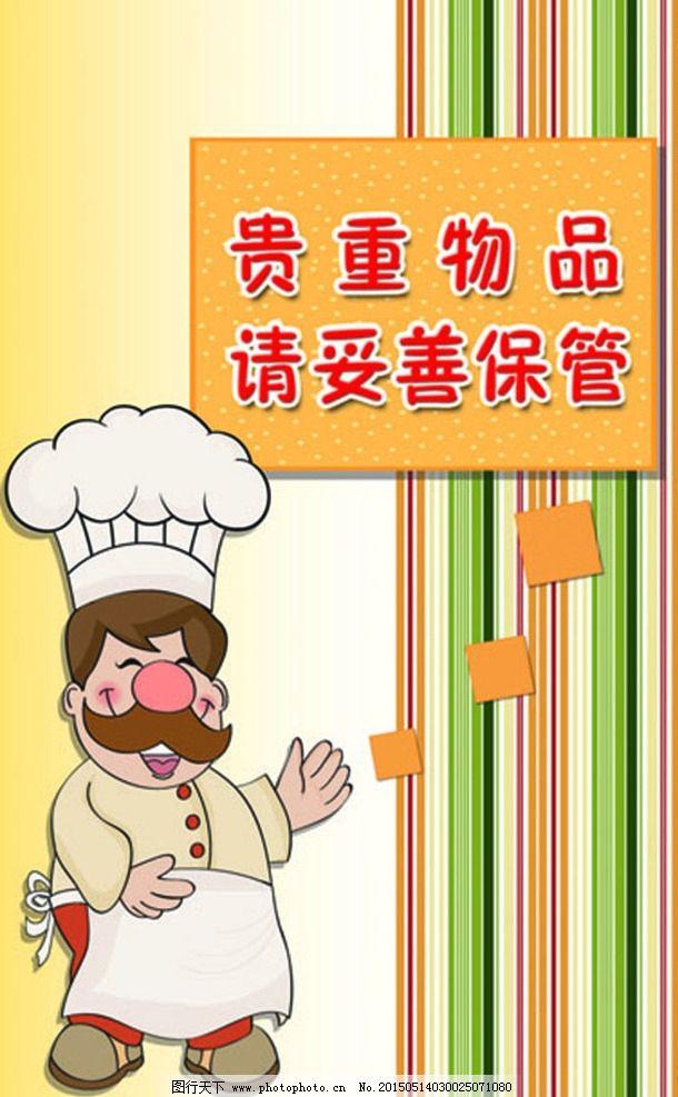 温馨提示 厨师 卡通 卡通厨师 餐厅温馨提示 餐厅 展板 餐厅展板 设计图片