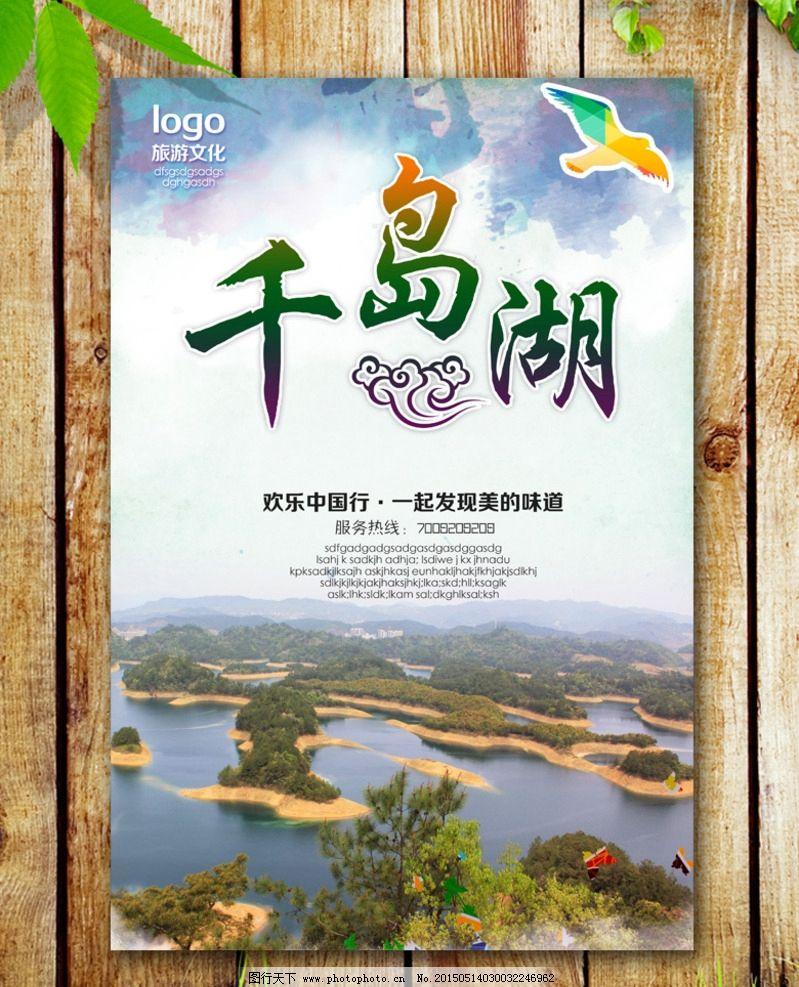 千岛湖旅游 千岛湖海报