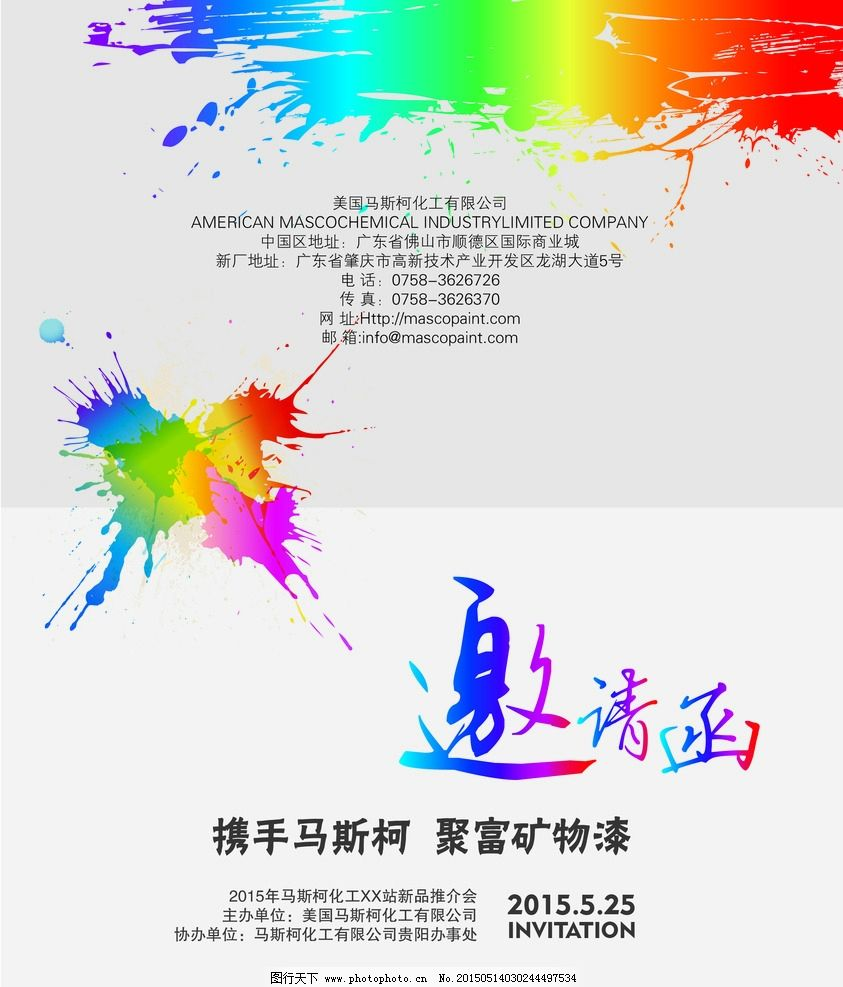 邀请函 油漆 喷绘 印刷 会议 名片 设计 广告设计 dm宣传单 ai