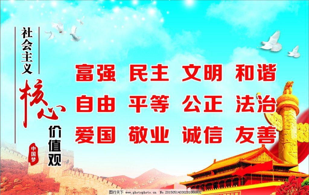 24字社会主义价值观-天安门 长城 龙柱