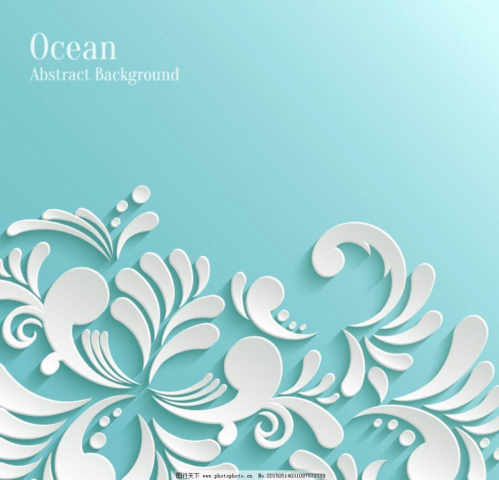 白色纸质 浪花花 纹背景矢量 素材下载 浪花 花纹 背景 海洋 波浪