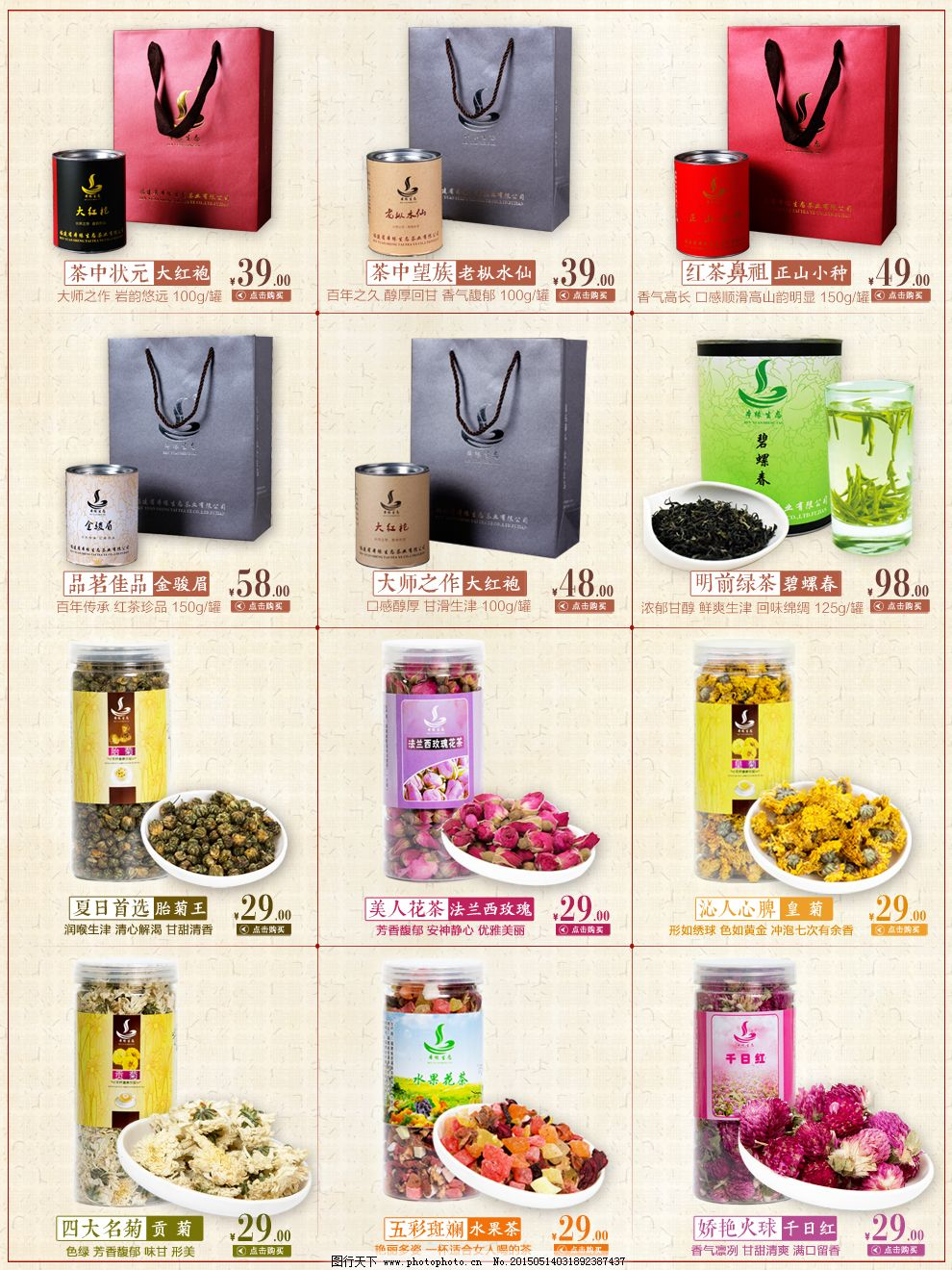 京东淘宝店铺产品排版设计图片