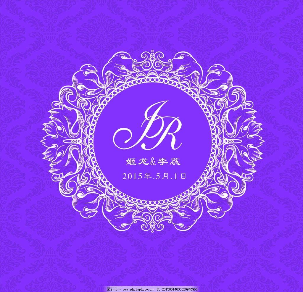 婚礼迎宾牌 水牌 紫色系