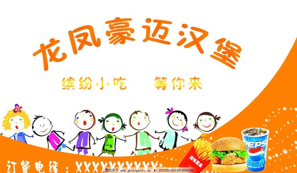 名片 龙凤豪迈汉堡 汉堡名片 可乐 薯条 孩子 卡通 设计 psd分层素材