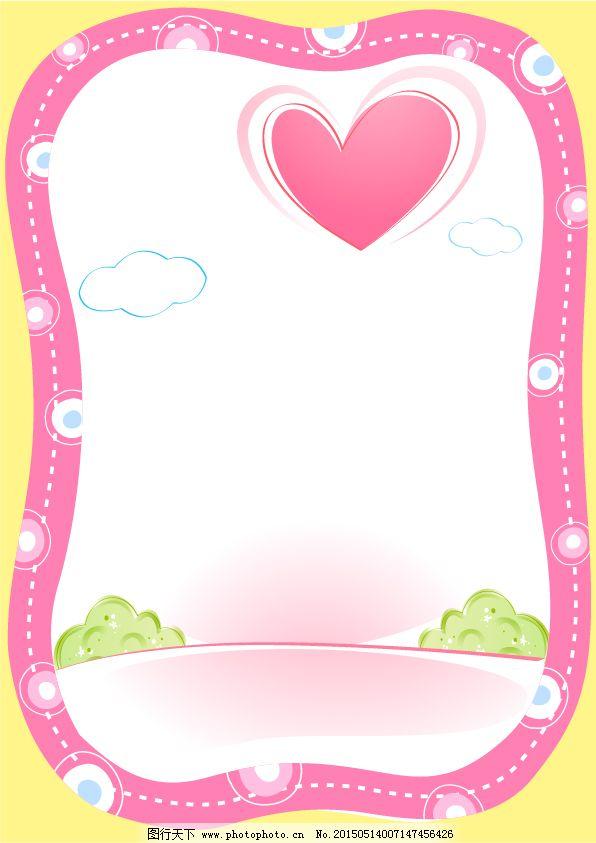 活动海报粉色背景卡通