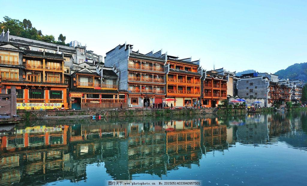 凤凰古城 湘西 湘西旅游 湘西风光 湖南 古建筑 古村落 蓝天