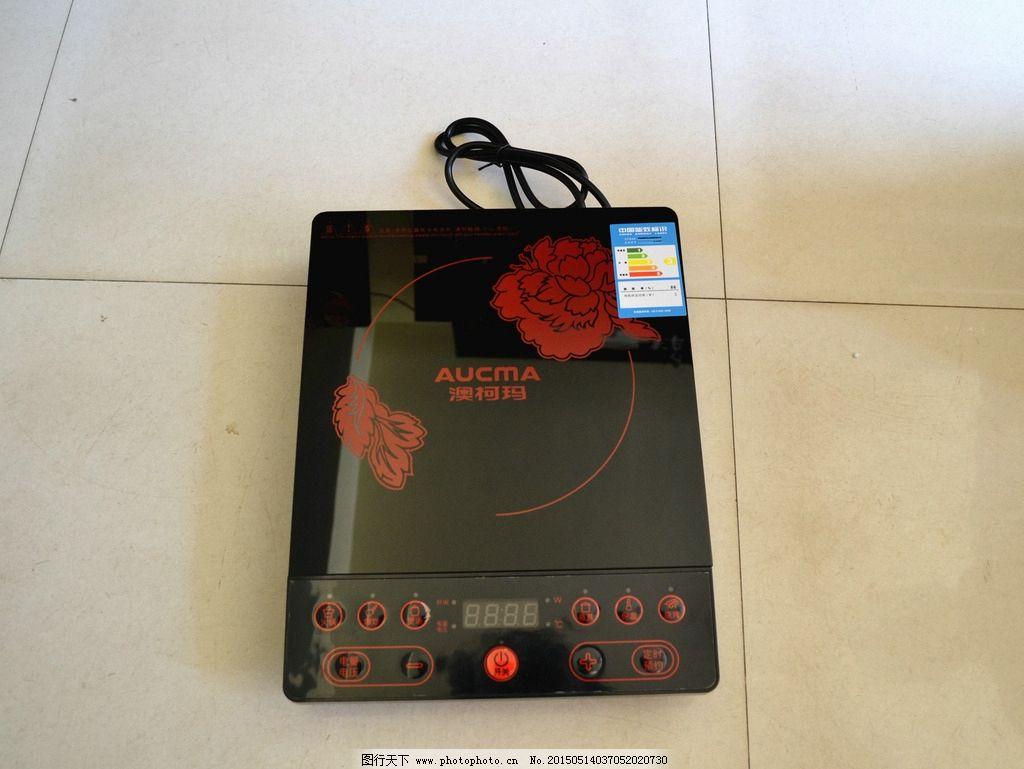 澳柯玛c21电磁炉图片