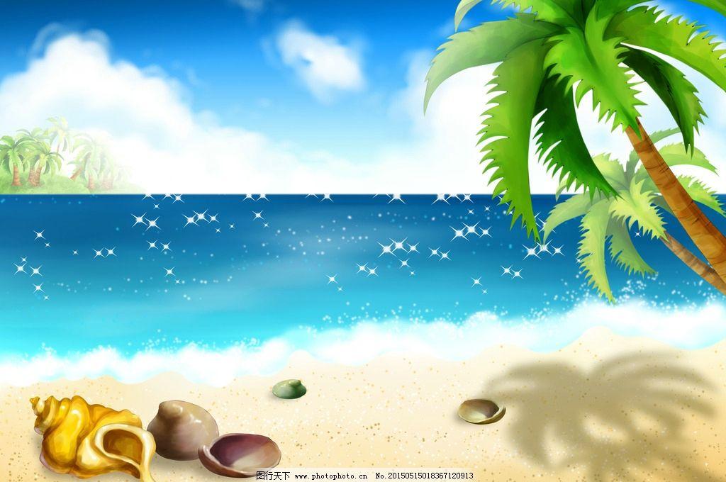 手绘卡通海边风景图片