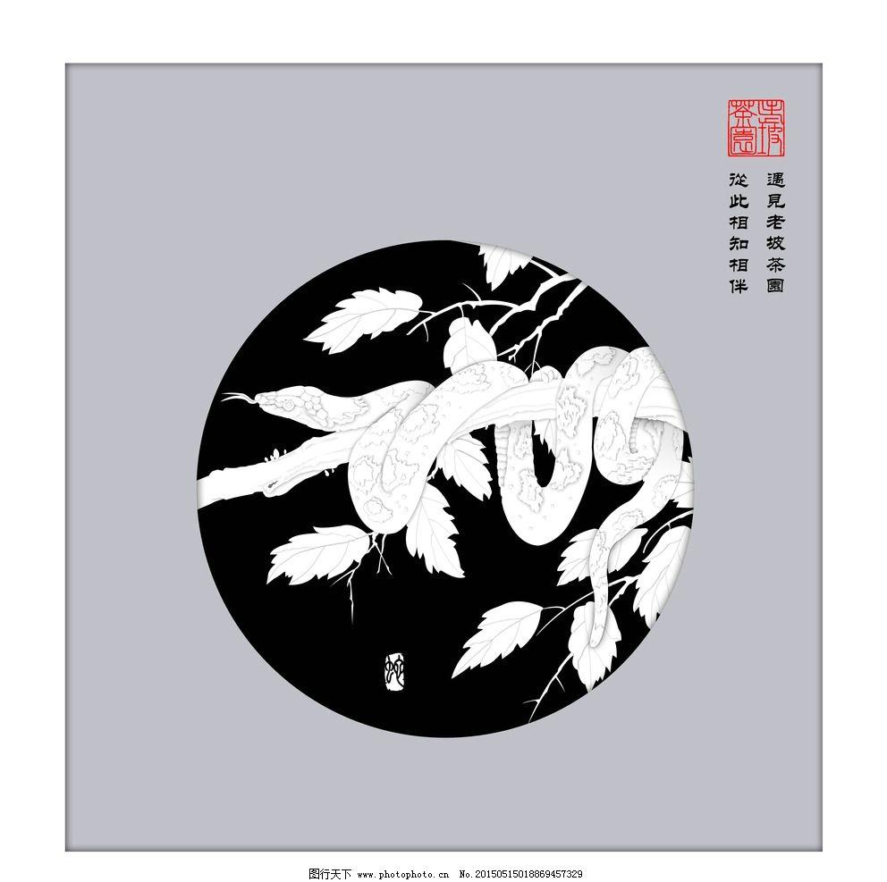 剪纸工艺 手工制作 十二生肖系列 效果展示图 茶文化 设计 文化艺术