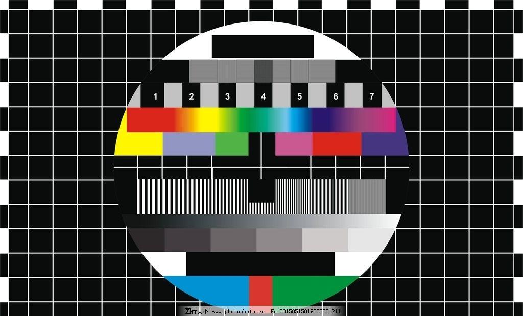 彩色电视信号测试图图片
