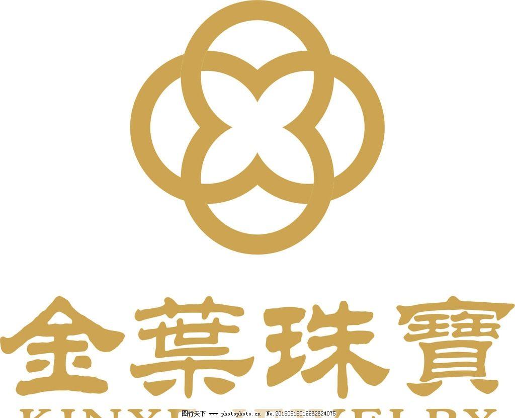 金叶 金叶珠宝 金叶珠宝logo 金叶标志 金叶珠宝标志 珠宝店logo 设计
