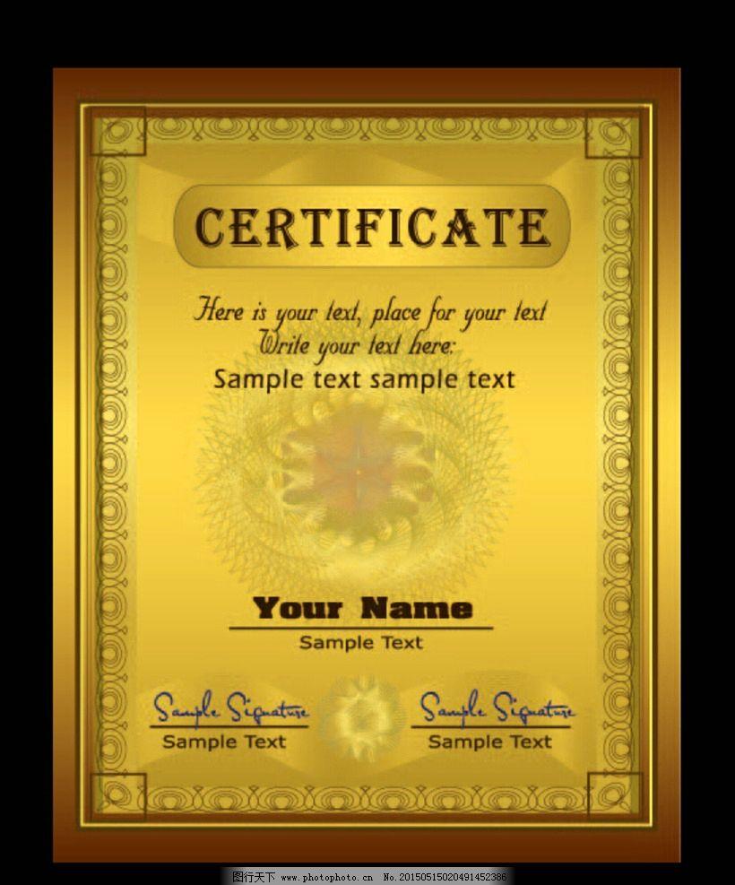 欧式金色证书背景底纹图片