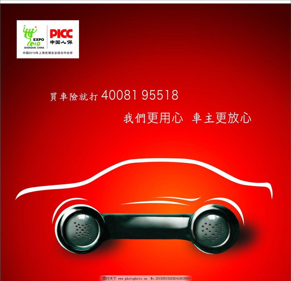 保险 投保 黑色话筒 汽车 橘红 中国人寿 海报 设计 广告设计 招贴
