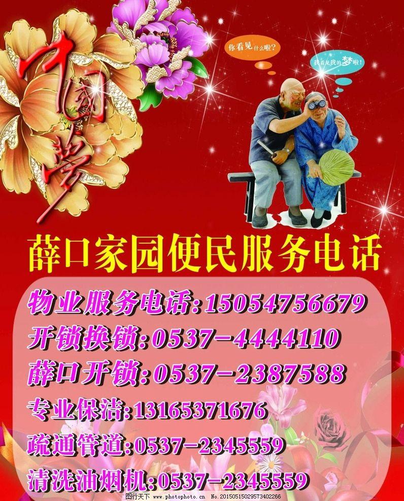 中国梦个性字 红色底纹牡丹 红色花草底纹 红色底纹星星 卡通老人图片