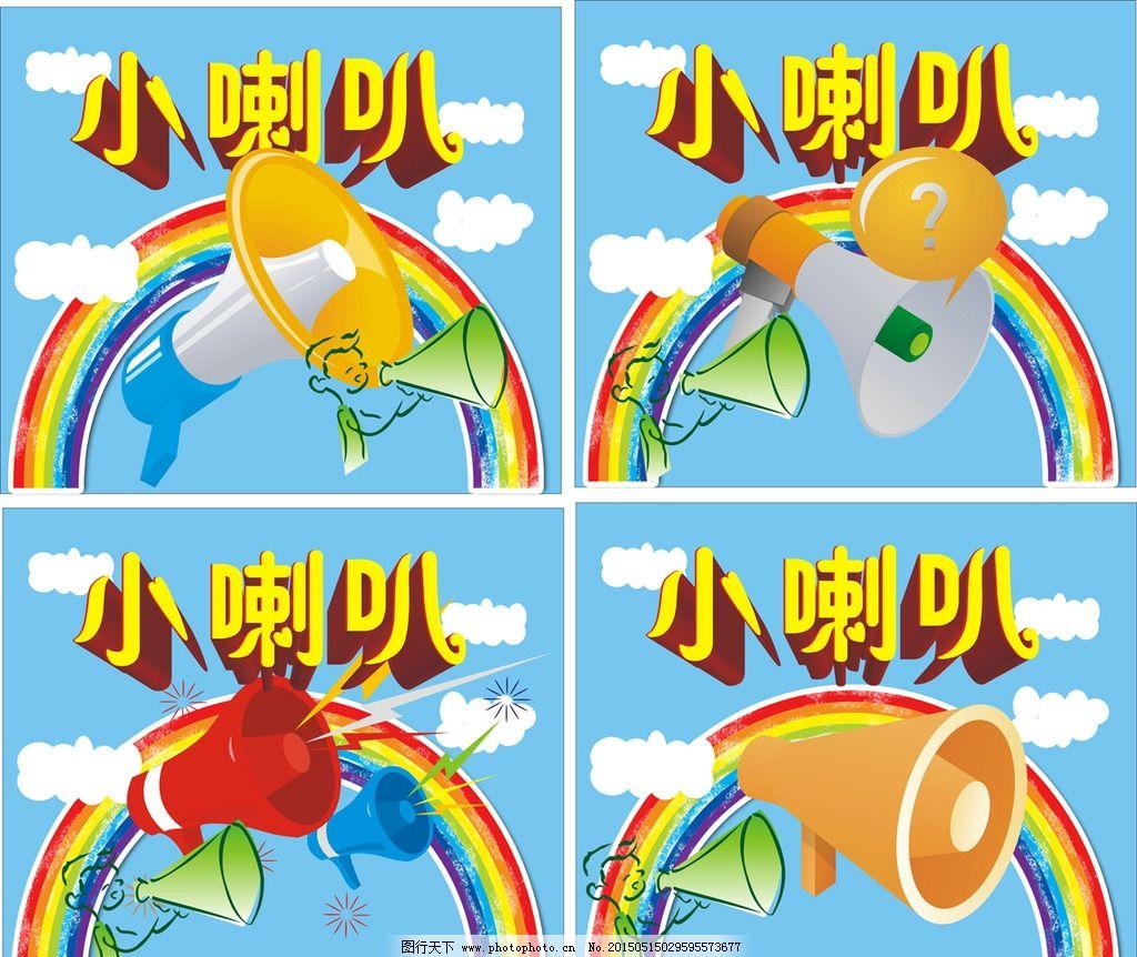 小喇叭童装 小喇叭标志 童装特价店 童装 小喇叭字体 设计 其他 图片