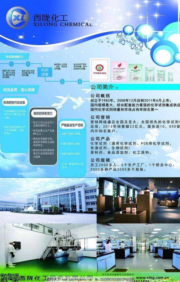 化工 化工彩页 化工海报 宣传页 工厂宣传页 设计 广告设计 海报设计