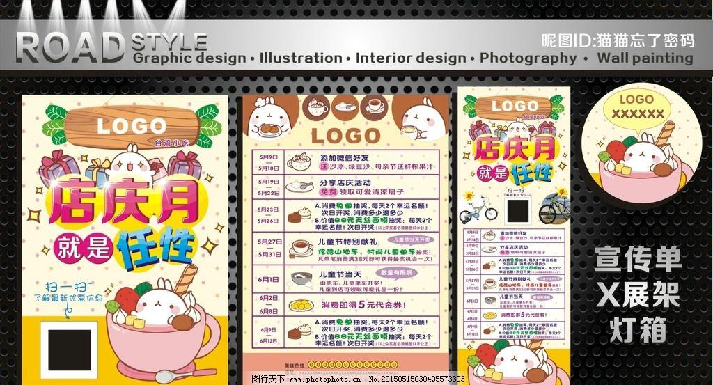 宣传单 x架 灯箱 小食店 甜品店 可爱 韩国 菜单传单 设计 广告设计