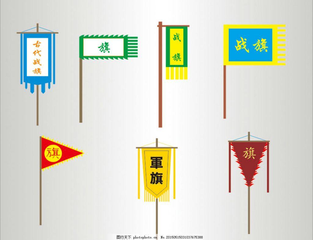 古代战旗 旗帜