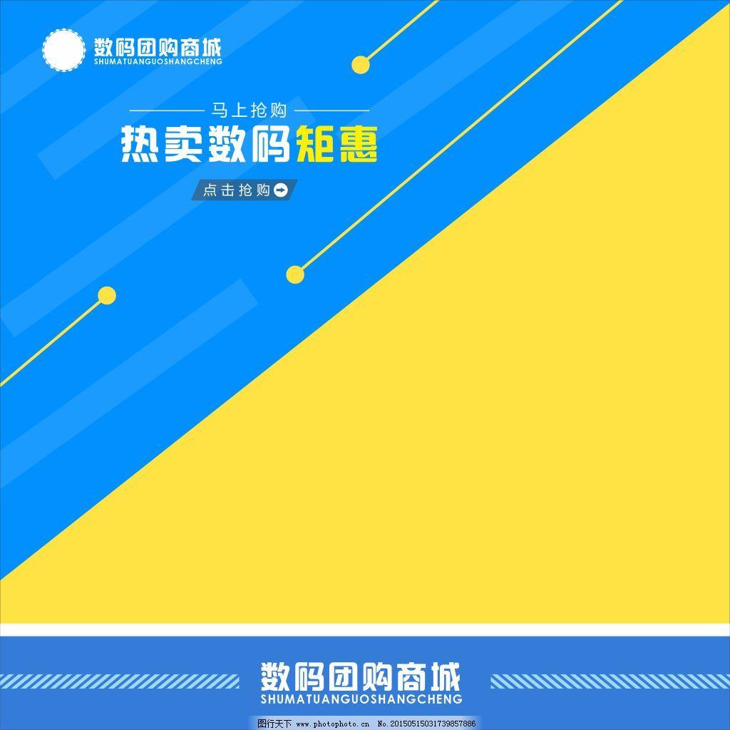 主图免费下载 黄色底 蓝色底 特惠 蓝色底 黄色底 特惠 淘宝素材 淘宝