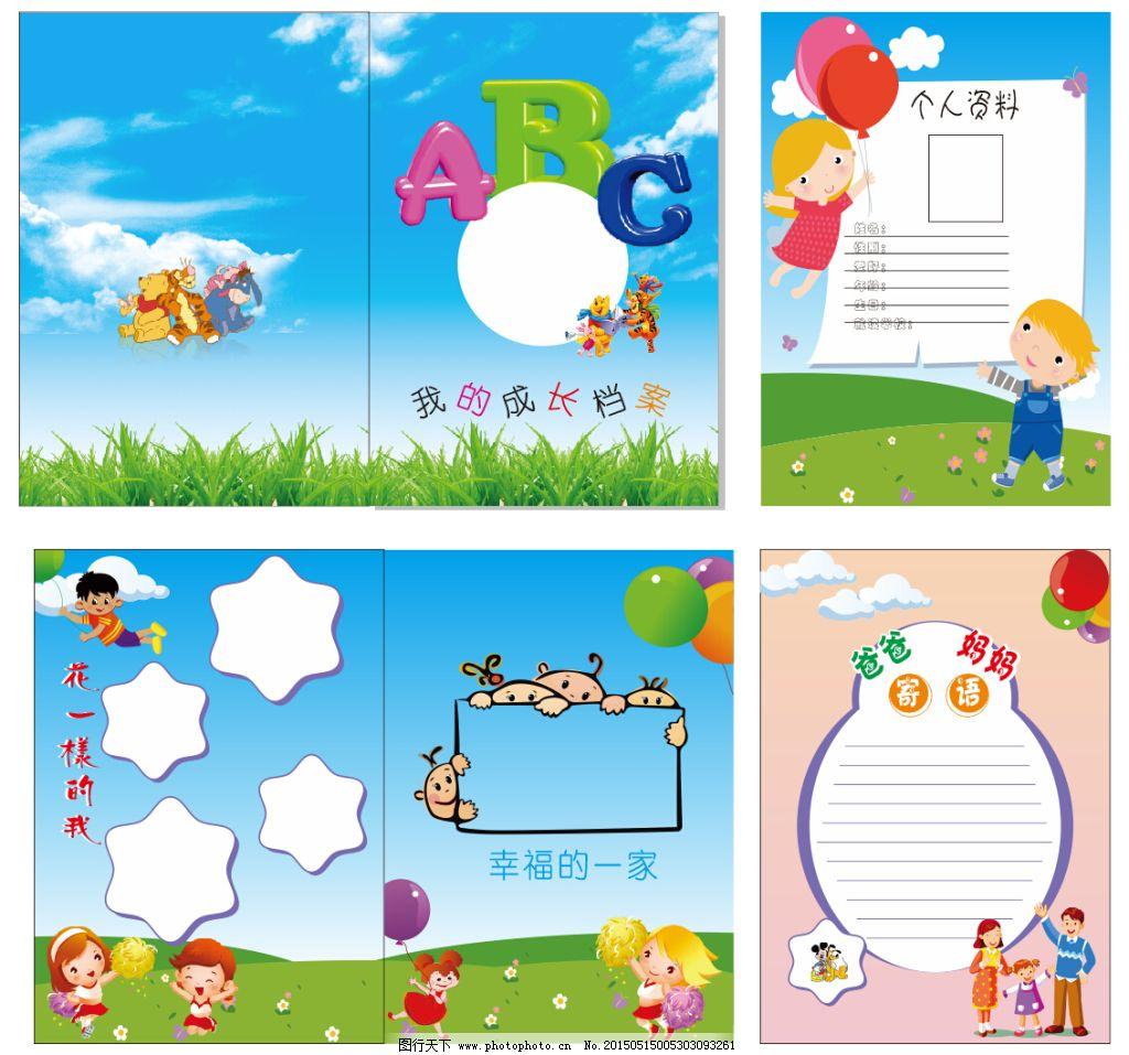 成长手册免费下载 成长手册 儿童 卡通画 学校宣传 成长手册 学校宣传