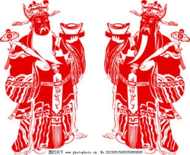 财神 对联 门神 财神免费下载 剪纸 矢量图 广告设计