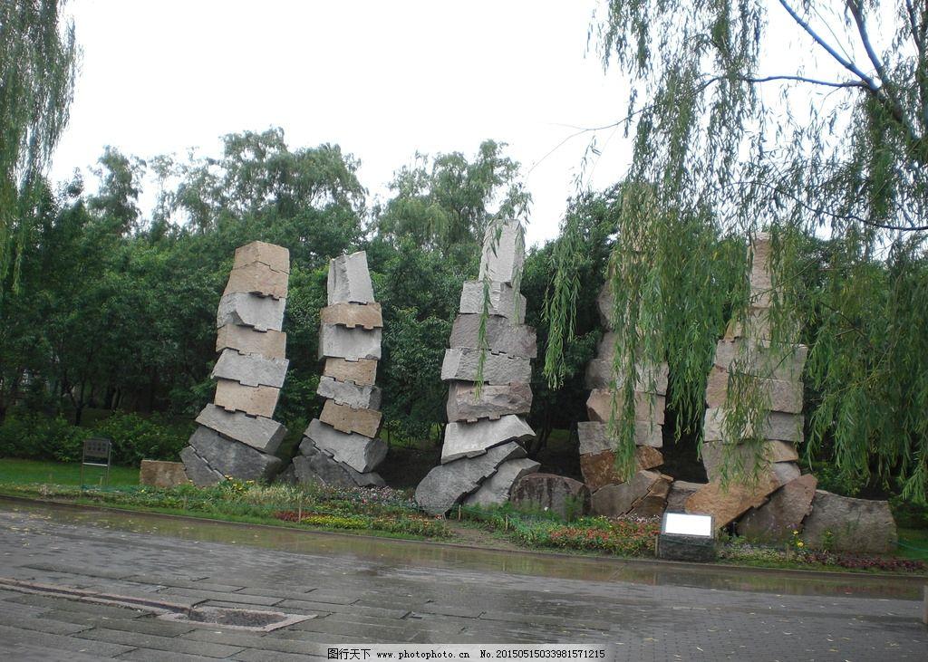 北京植物园 雕塑图片