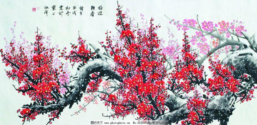 美术 中国画 彩墨画 花木 红梅 国画梅花 国画集125 设计 文化艺术