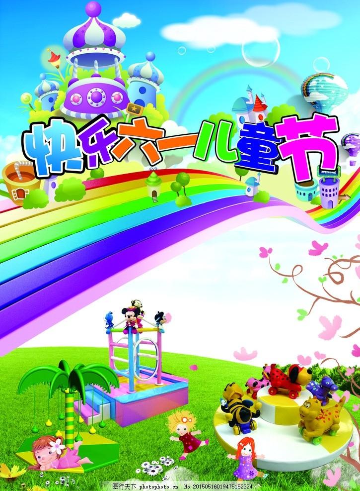 六一 61 节日 快乐六一 城堡 玩具 母婴 儿童 小孩 孩子 热气球 彩虹
