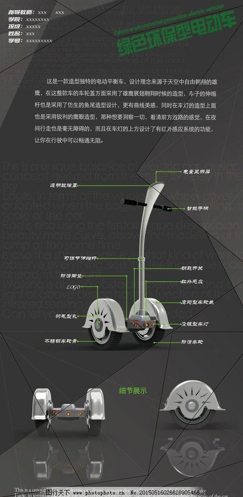 平衡 红外感应 车 毕业设计 展板 模板 产品类 设计 现代科技 工业