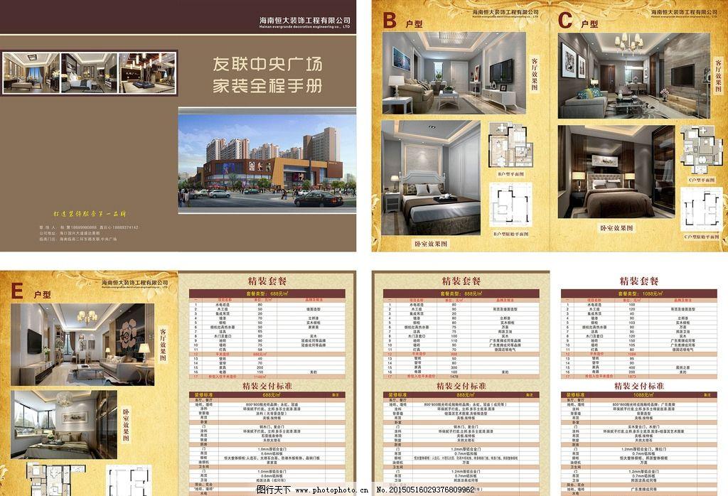 家装全程手册 土黄      装饰 画册 室内设计 设计 广告设计 画册设计