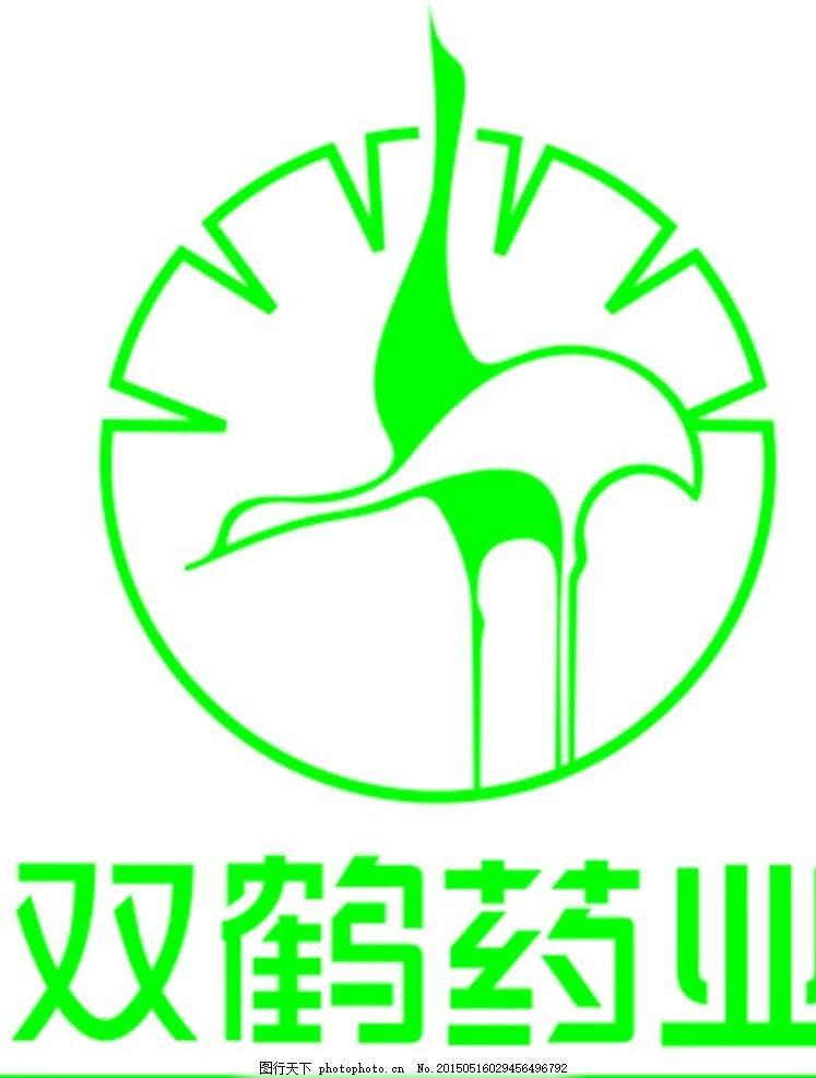 双鹤药业 双鹤药业标志 双鹤药业logo 双鹤标志 双鹤logo 双鹤 双鹤