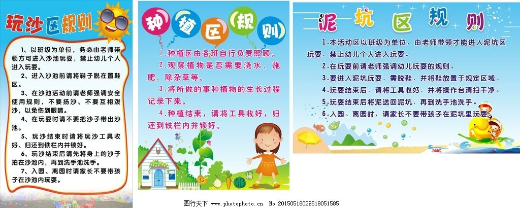 幼儿园泥坑区种植区沙池规则图片图片