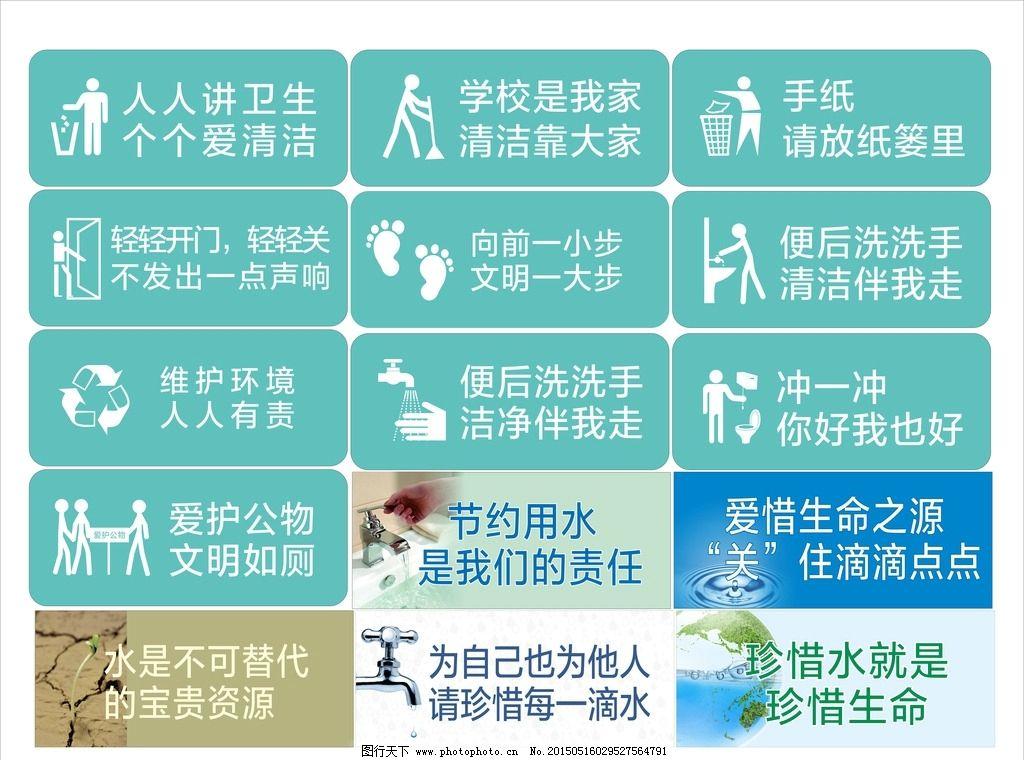 节约用水 干净卫生 厕所冲水 保护环境 标语 标识牌 校园安全警示语