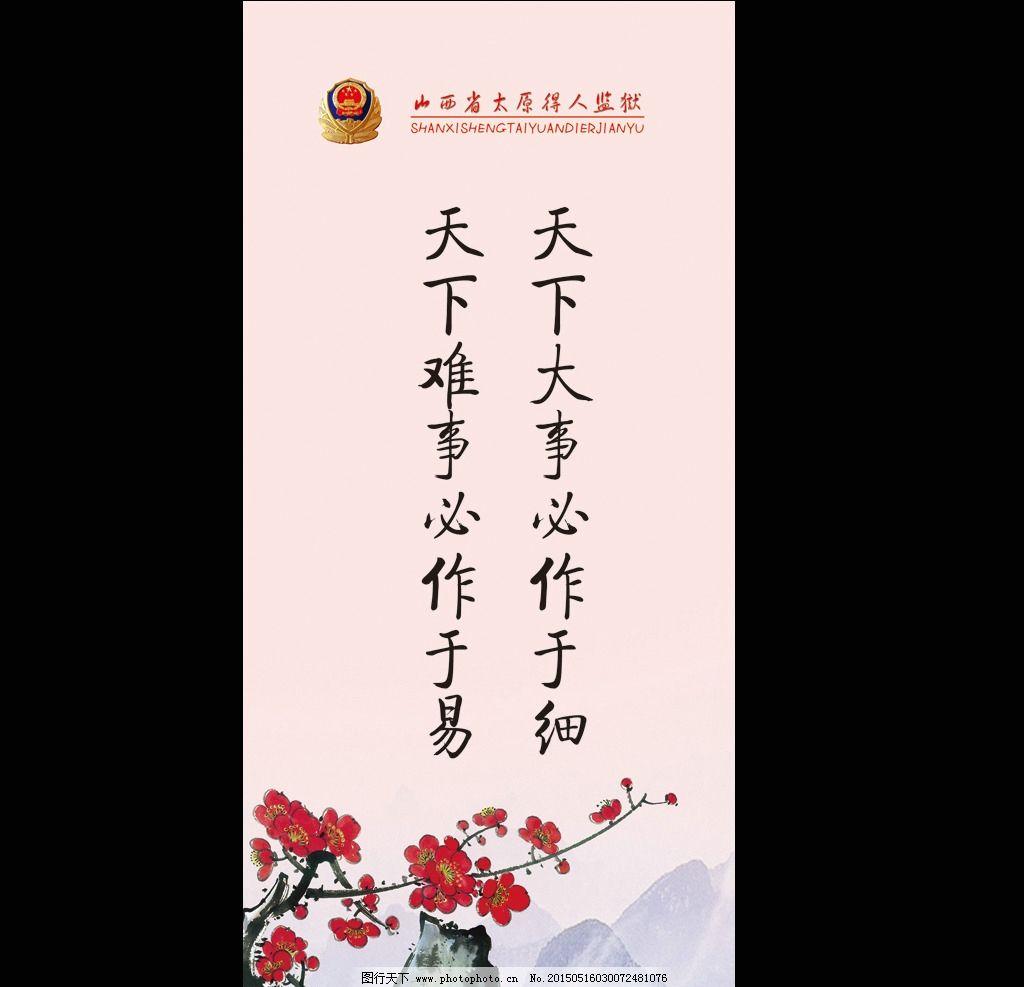 监狱标语 蓝天 白云 海鸥 大海 口号 监狱宣传 监狱展板 监狱广告图片