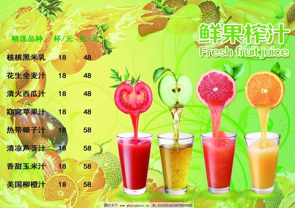 果汁 水果 价目表 印刷版 鲜榨 黄绿色背景 设计 广告设计 海报设计 3图片