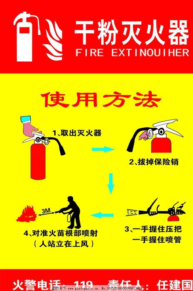 灭火器 使用方法 消防安全 消防 海报设计 消防知识 消火栓 图示