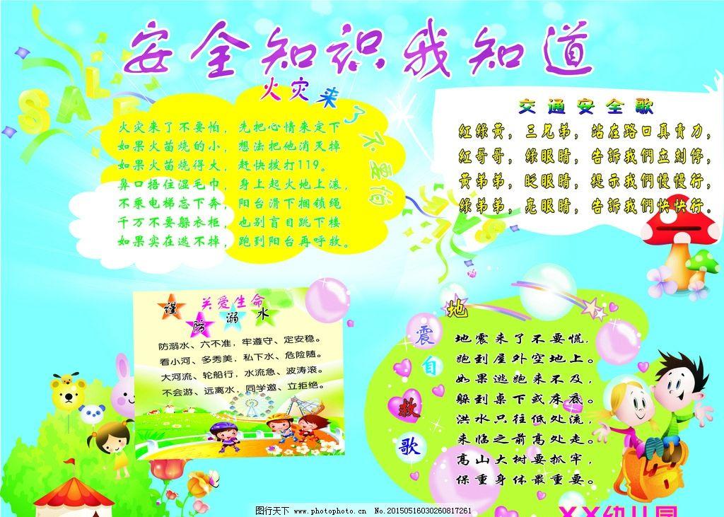 幼儿园安全教育展板图片