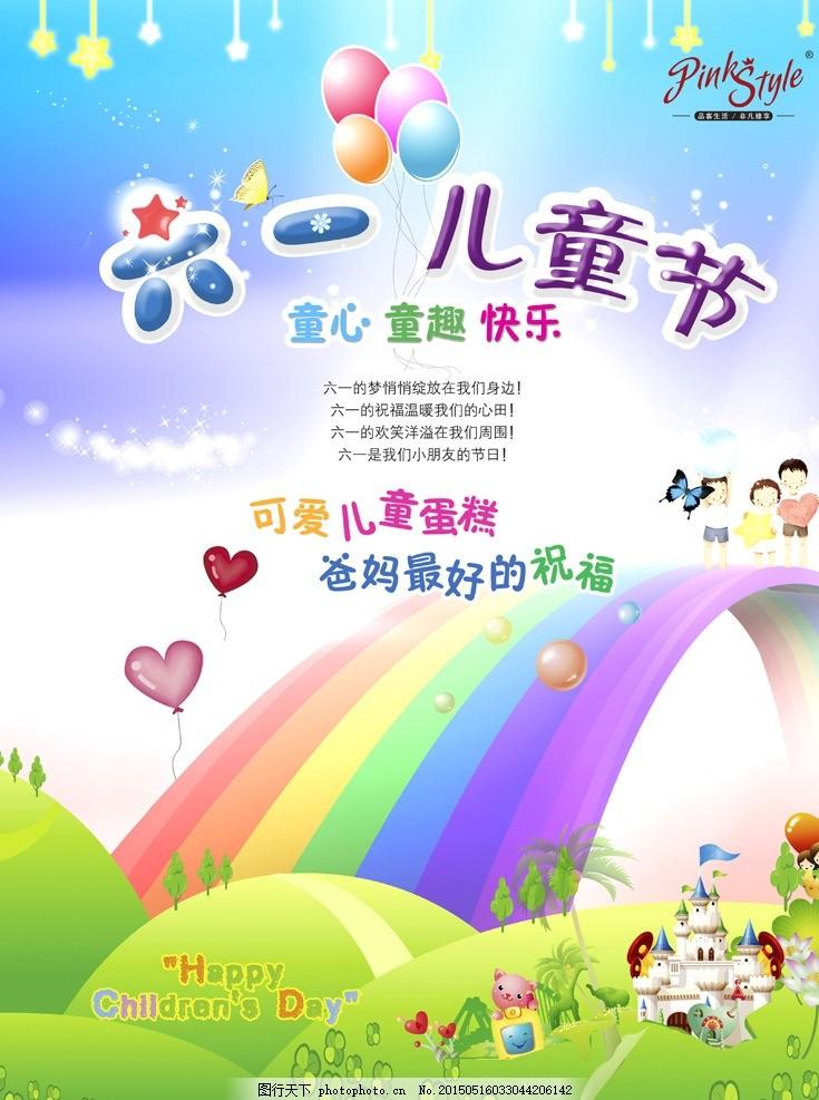 61 放飞中国梦 我的中国梦 儿童 幼儿园 幼稚园 小朋友 放飞梦想 小学图片