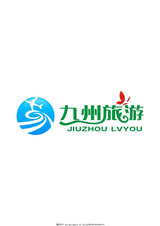 旅游公司logo设计图案