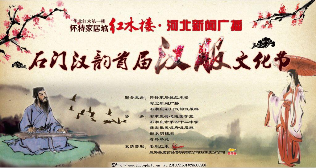 古典 古香古色 花边 花纹文化节 湖鲜 鲤鱼 娃娃 花纹 汉服 中国风