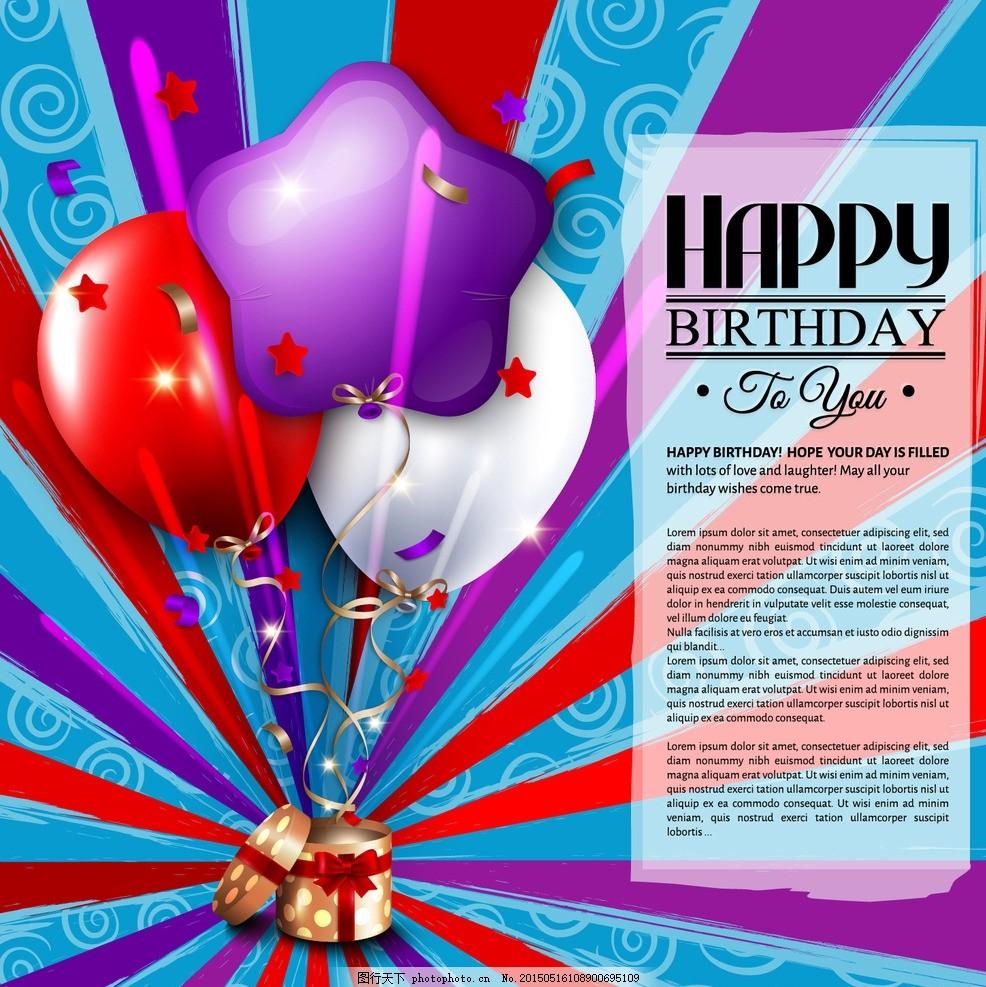 生日背景 手绘 贺卡 卡片 礼物 礼品 礼盒 放射线 彩色气球 彩带 生日
