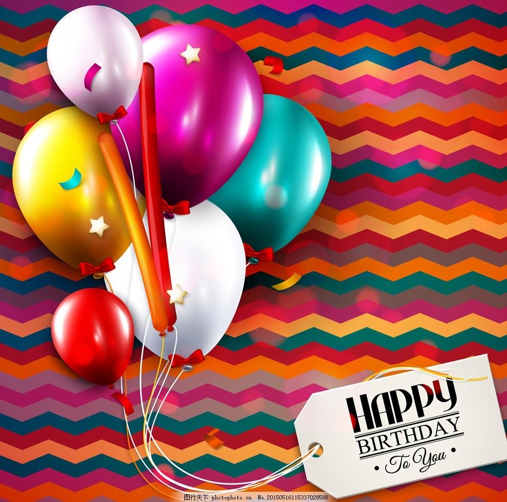 生日背景 手绘 贺卡 卡片 彩色气球 彩带 生日海报 庆祝 happy birthd