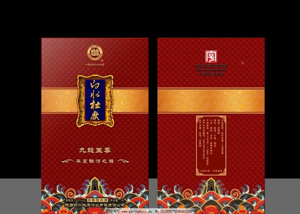 精品酒包装 酒盒包装 礼盒包装 浓香型 仿古包装 白酒包装设计 酒包装图片