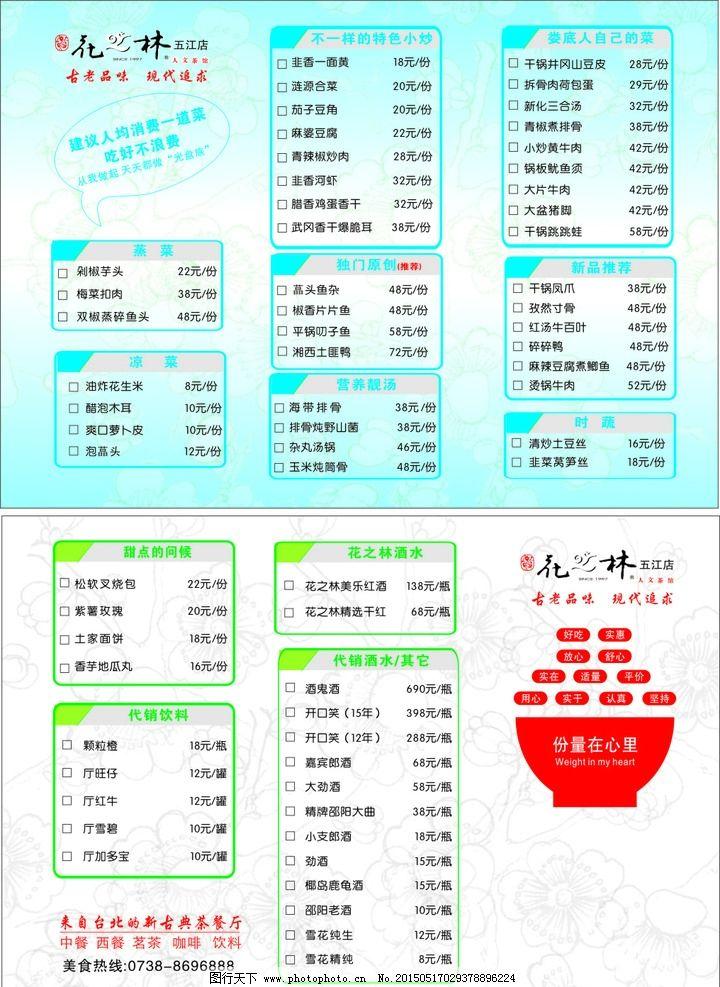 酒席画册 花之林菜谱 酒席菜谱 酒席菜单 酒水菜谱 设计 广告设计