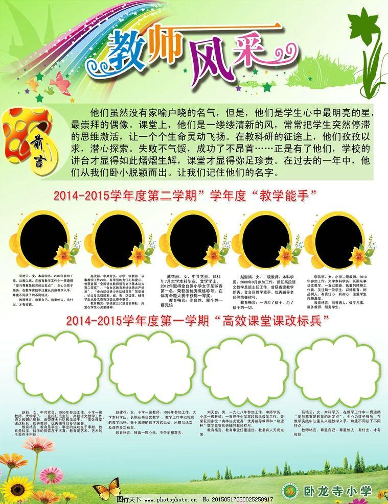 教师 风采 展板 绿色 优秀教师 设计 广告设计 海报设计 100dpi psd图片